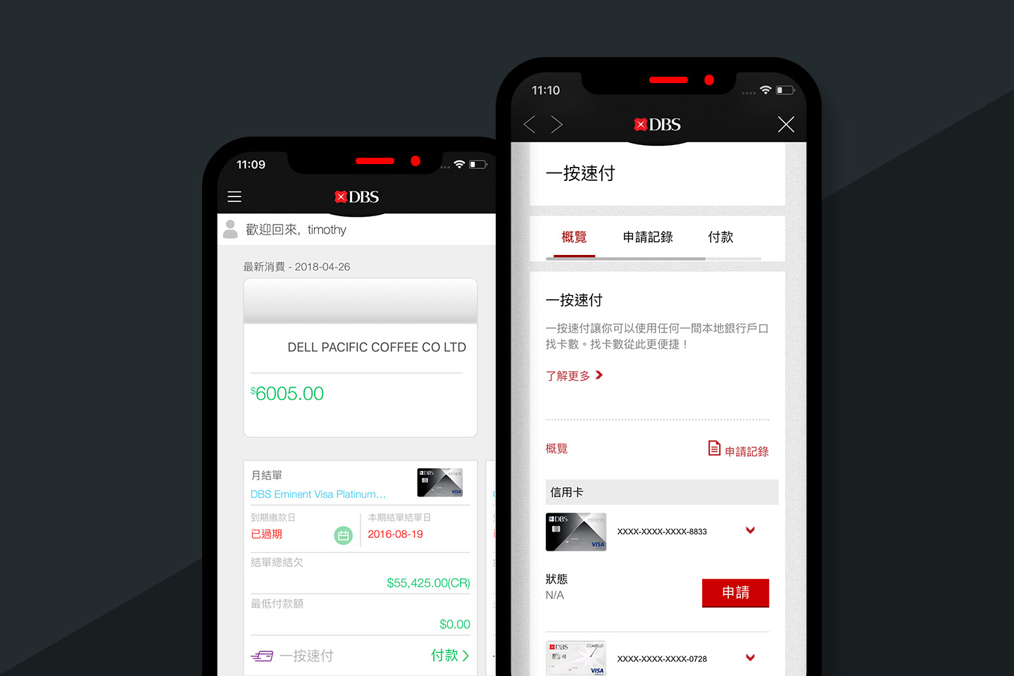 DBS Bank DBS Omni App credit card application and account overview
