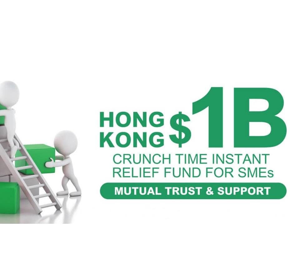 "ESDlife Digital Solutions Li Ka Shing Foundation HK1B ""Crunch Time Instant Relief Fund"""