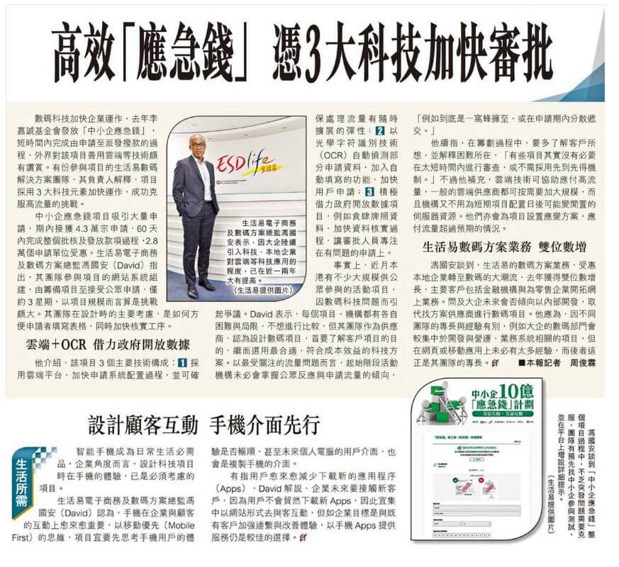 ESDlife Digital Solutions HKET Interview Li Ka Shing Foundation HK$1B Crunch Time Instant Relief Fund