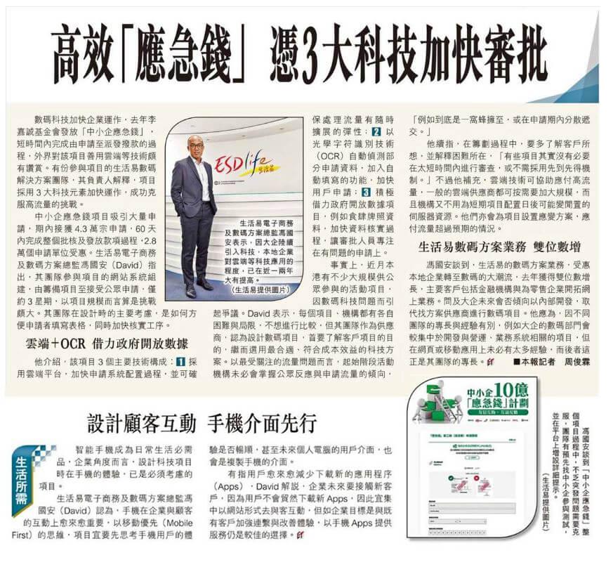 ESDlife Digital Solutions HKET Interview Li Ka Shing Foundation HK$1B Crunch Time Instant Relief Fund